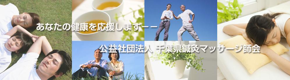あなたの健康を応援します。社団法人千葉県鍼灸マッサージ師会