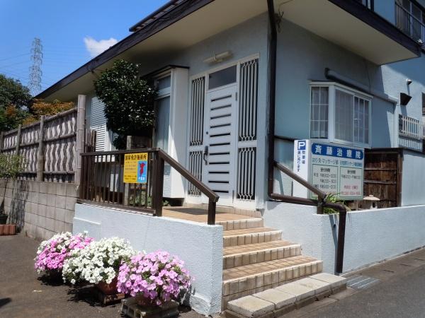 齊藤治療院