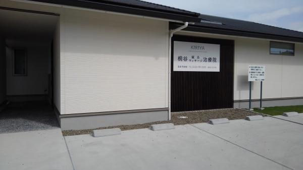 桐谷鍼灸マッサージ治療院